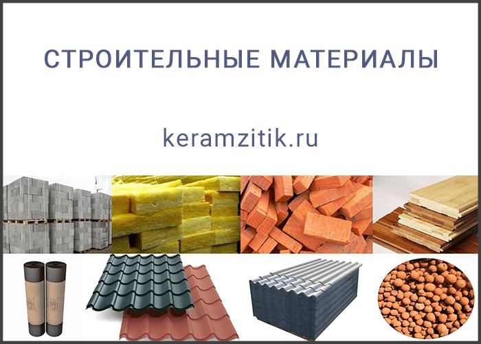 Строительные материалы в Москве недорого
